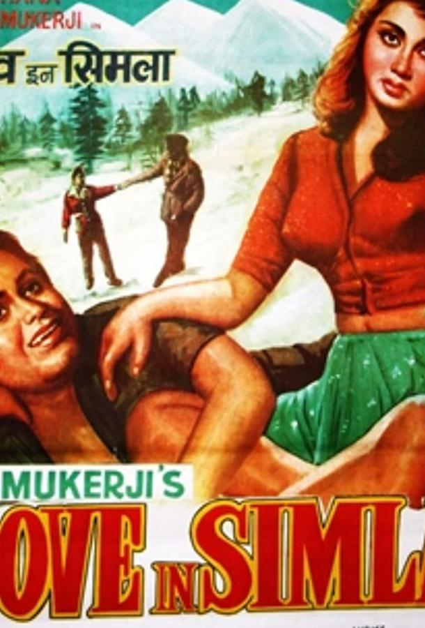Любовь в Симле / Love in Simla (1960)