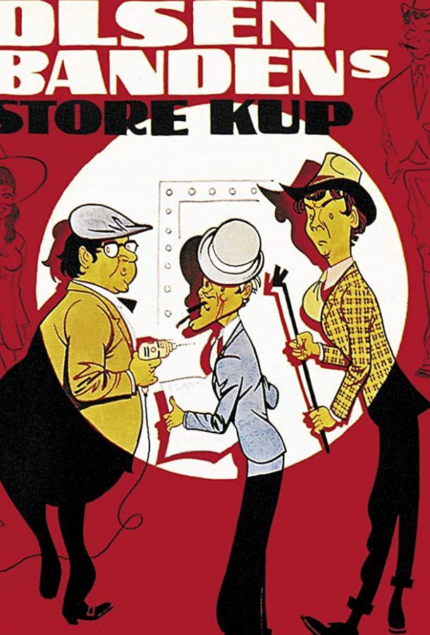 Большое ограбление банды Ольсена / Olsen-bandens store kup (1972)