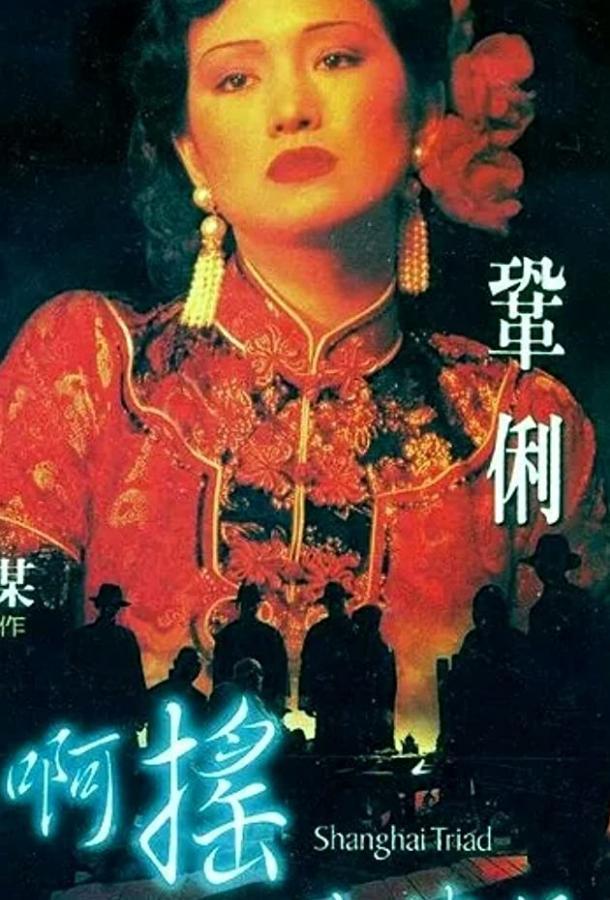 Шанхайская триада / Yao a yao, yao dao wai po qiao (1995)