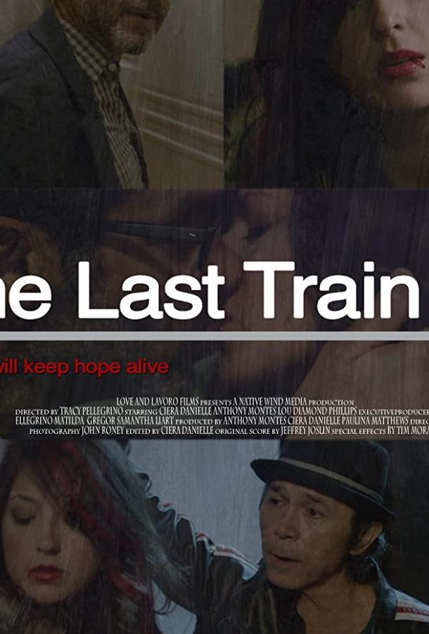 Последний поезд