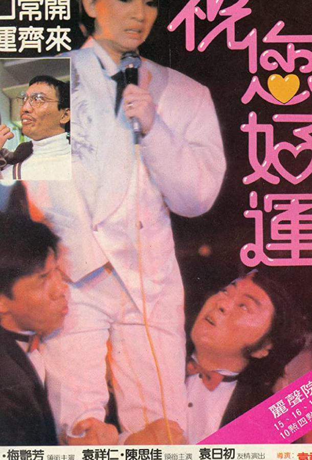 Алмаз удачи (1985)