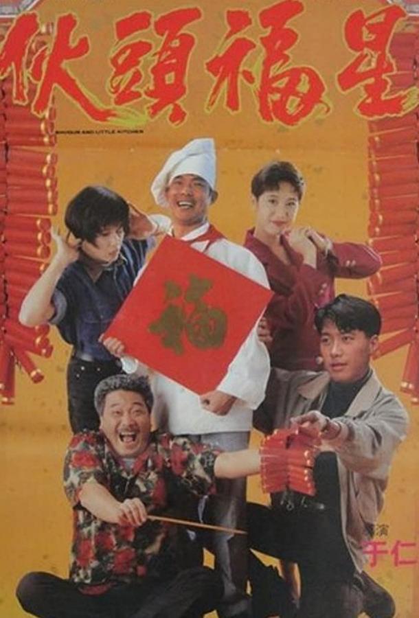Сегун и маленькая кухня / Huo tou fu xing (1992)
