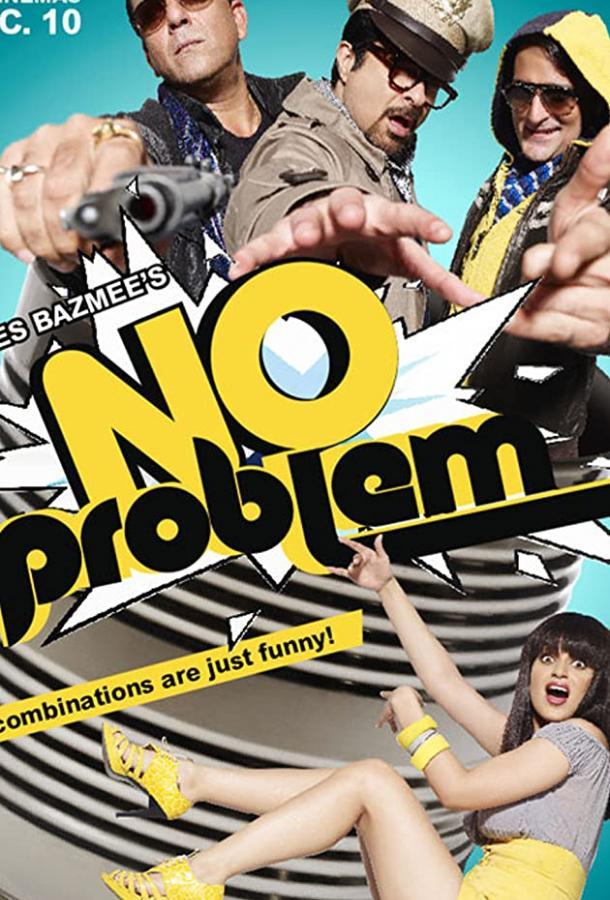 Нет проблем / No Problem (2010)