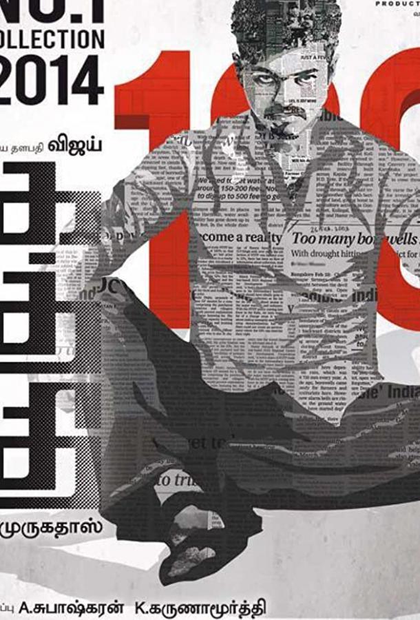 Стальной клинок / Kaththi (2014)