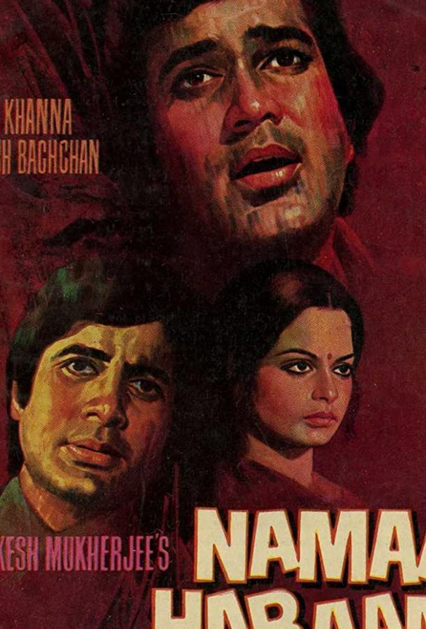 Неблагодарный / Namak Haraam (1973)