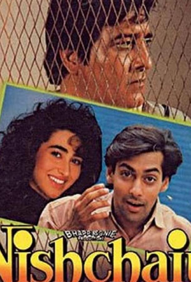 Решение (1992)
