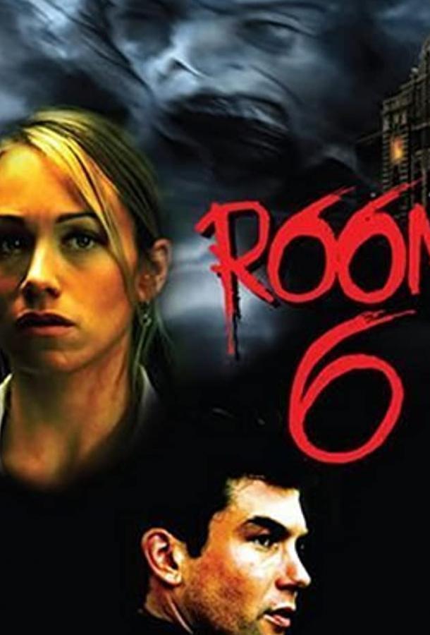 Комната 6 (2005)