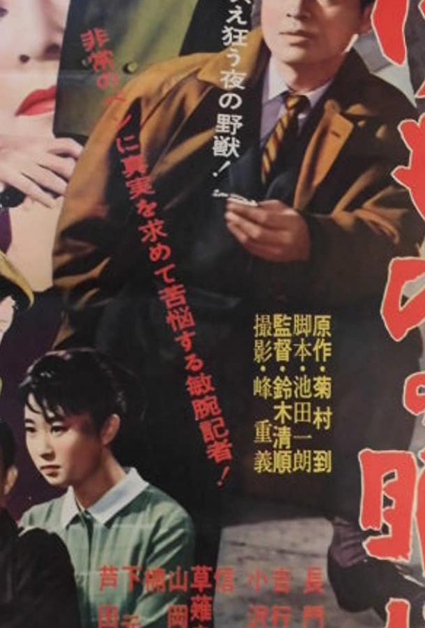 Спящий зверь / Kemono no nemuri (1960)