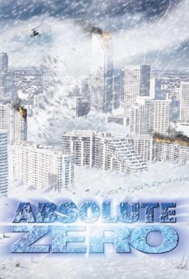 Абсолютный ноль (ТВ) (2006)