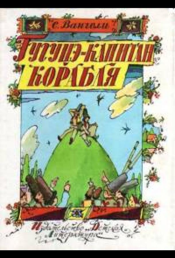 Гугуцэ — капитан корабля (1981)