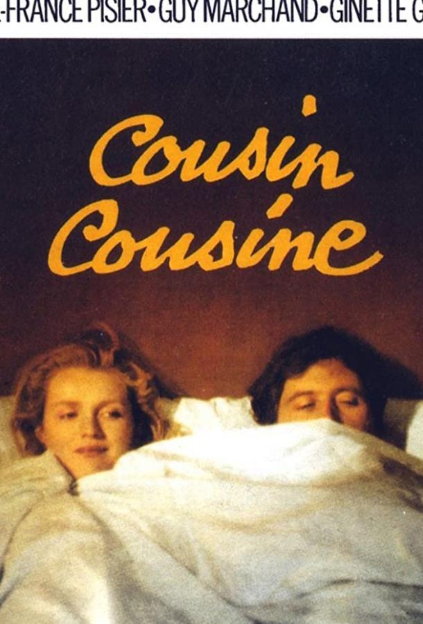 Кузен, кузина / Cousin cousine (1975)