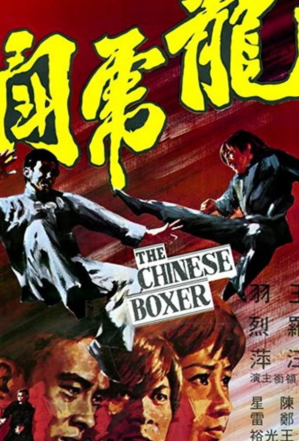 Китайский боксер / Long hu dou (1970)
