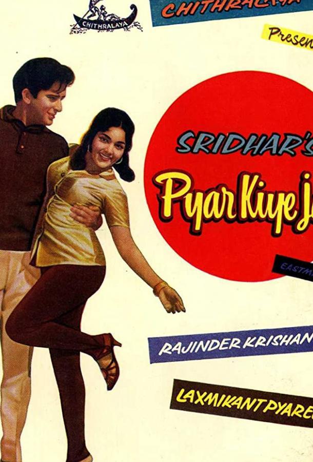 Да здравствует любовь! / Pyar Kiye Jaa (1966)