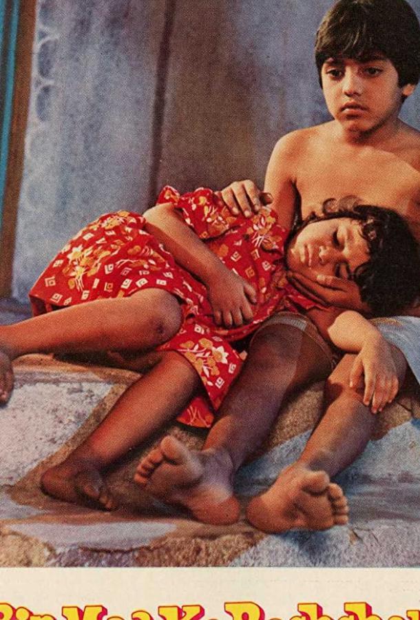 Дети без матери / Bin Maa Ke Bachche (1980)