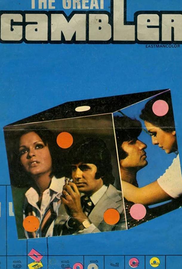 Большая игра (1979)
