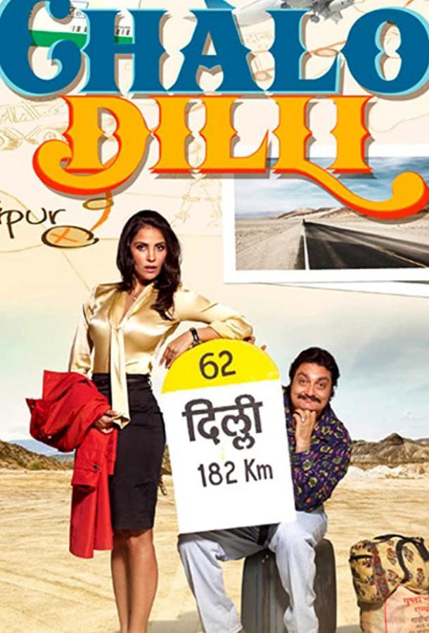 Поездка в Дели / Chalo Dilli (2011)