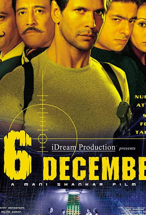 16 декабря / 16 December (2002)