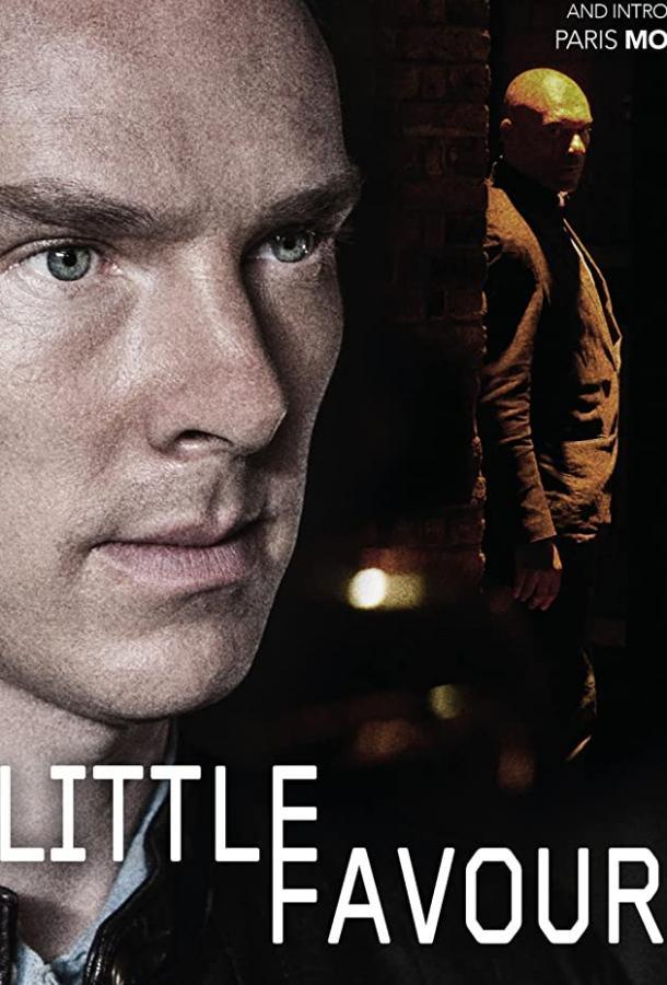 Небольшое одолжение / Little Favour (2013)