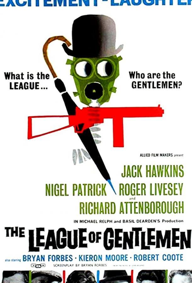 Лига джентльменов / The League of Gentlemen (1960)