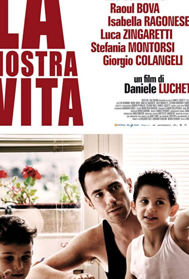 Наша жизнь / La nostra vita (2010)