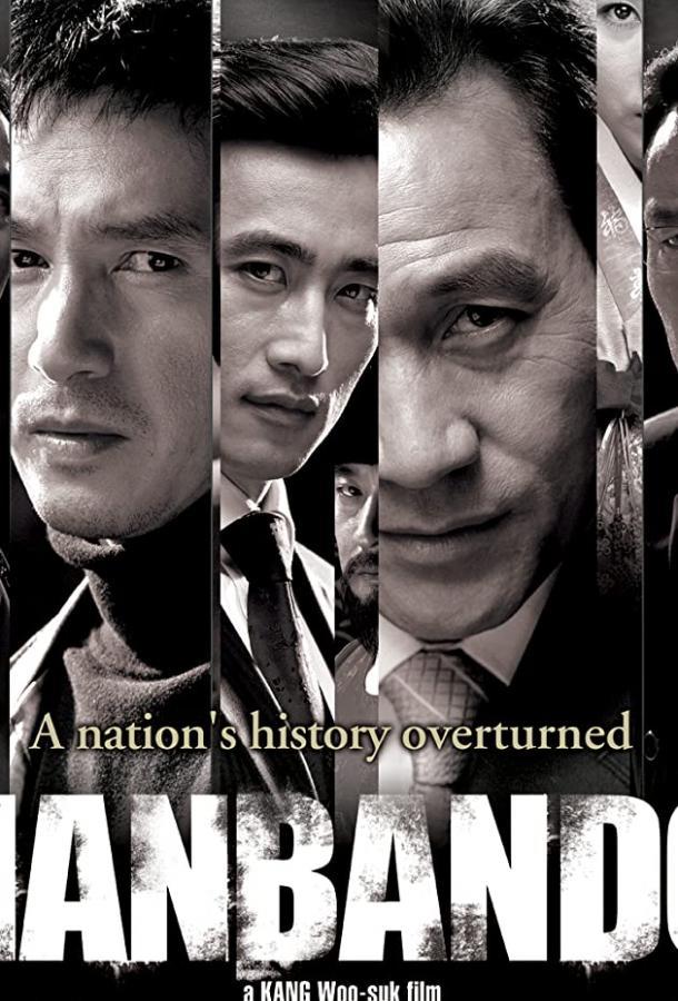Корейский полуостров / Hanbando (2006)