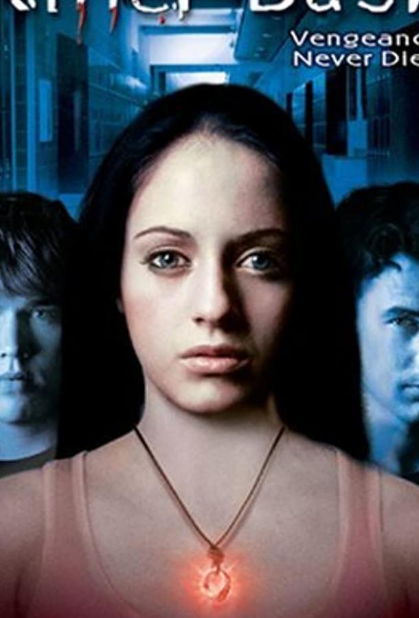 Убийственный удар (ТВ) / Killer Bash (2005)