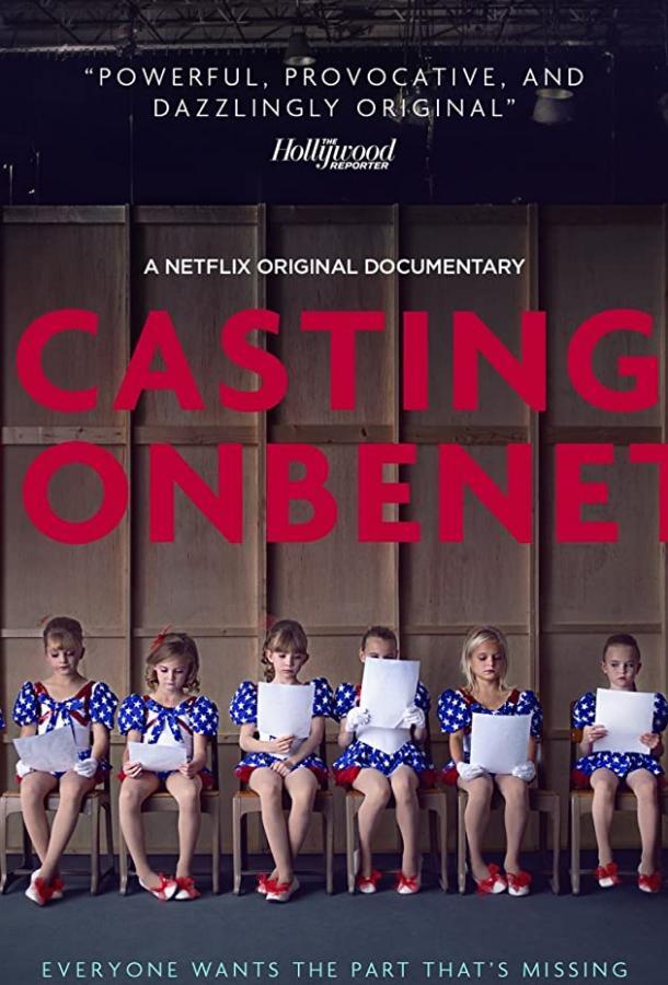 Прослушивание на роль ДжонБене / Casting JonBenet (2017)