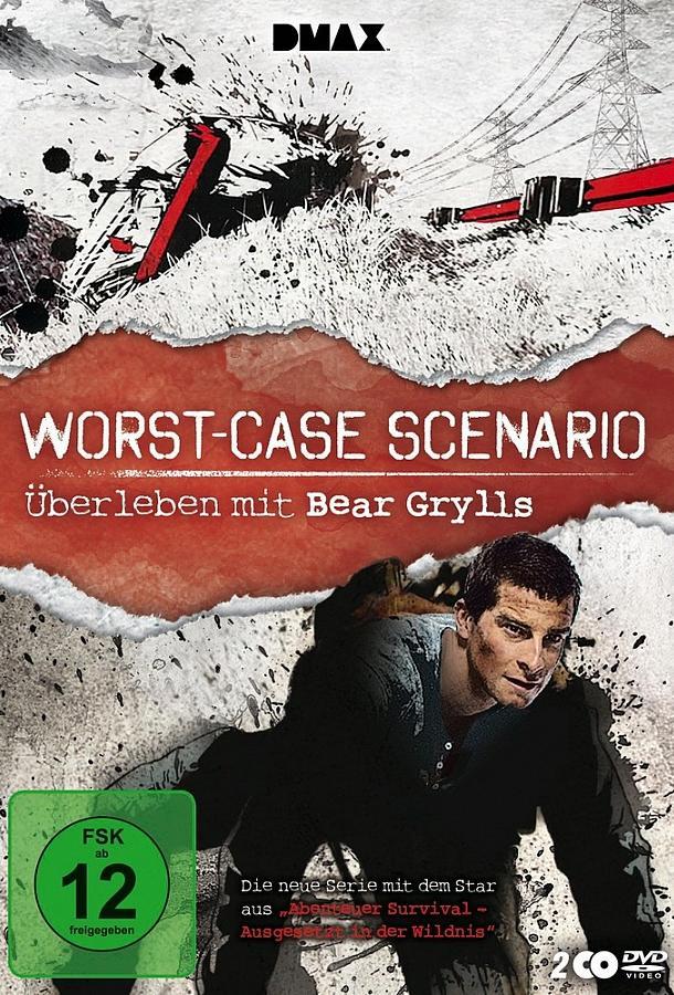 Хуже быть не могло / Worst Case Scenario (2010)