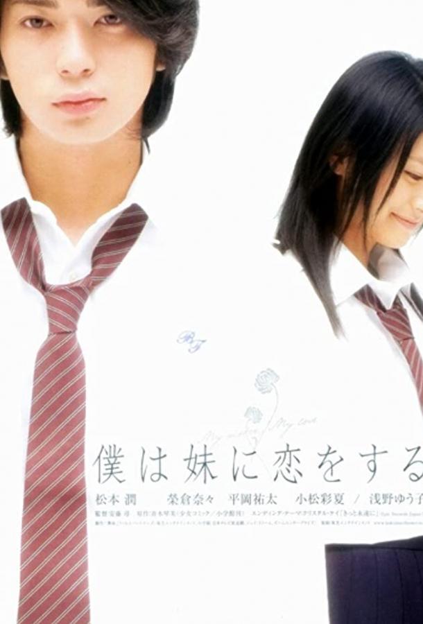 Моя сестра, моя любовь / Boku wa imôto ni koi wo suru (2007)