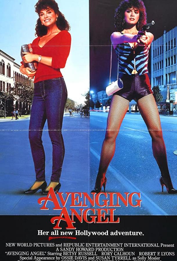 Ангелочек-мстительница / Avenging Angel (1985)