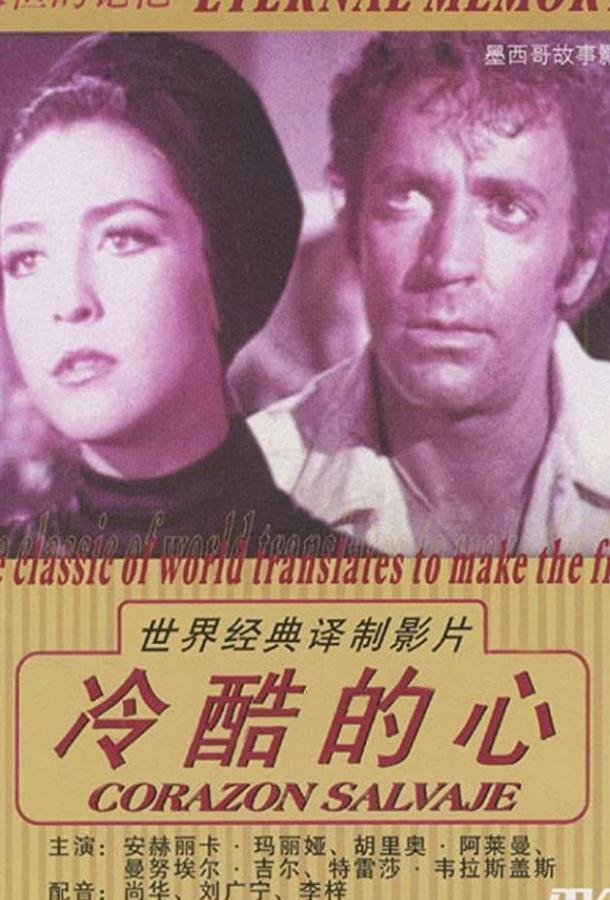 Дикое сердце (1968)