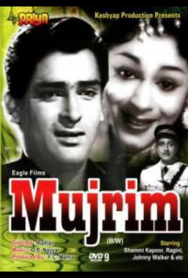 Преступник / Mujrim (1958)
