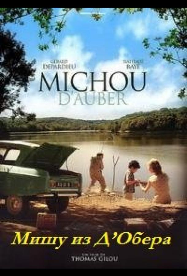 Мишу из Д'Обера / Michou d'Auber (2007)