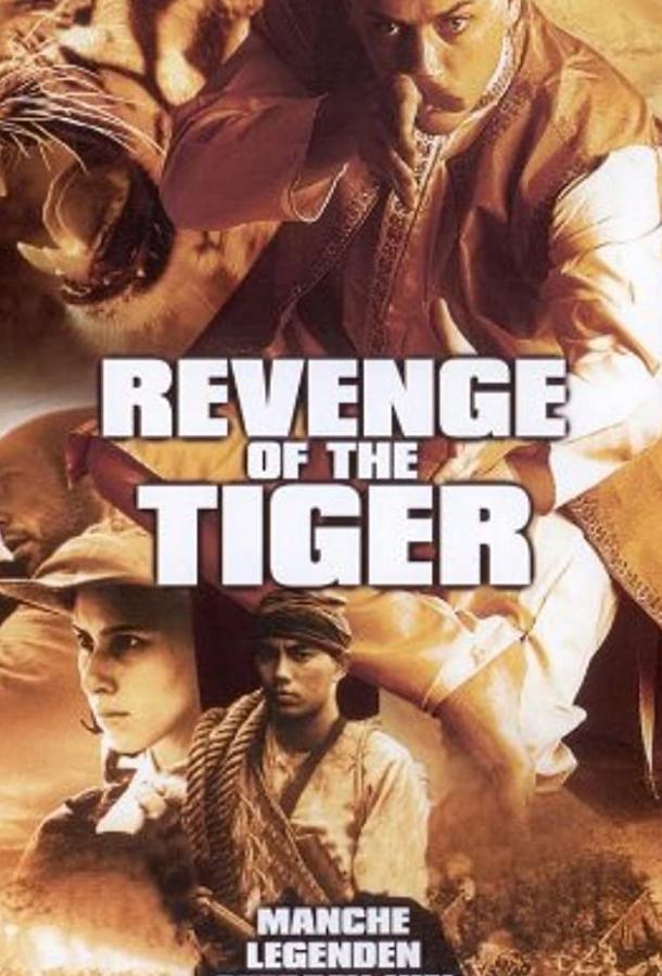 Легенда о тигрице (2002)