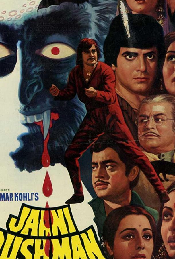 Неведомый враг / Jaani Dushman (1979)