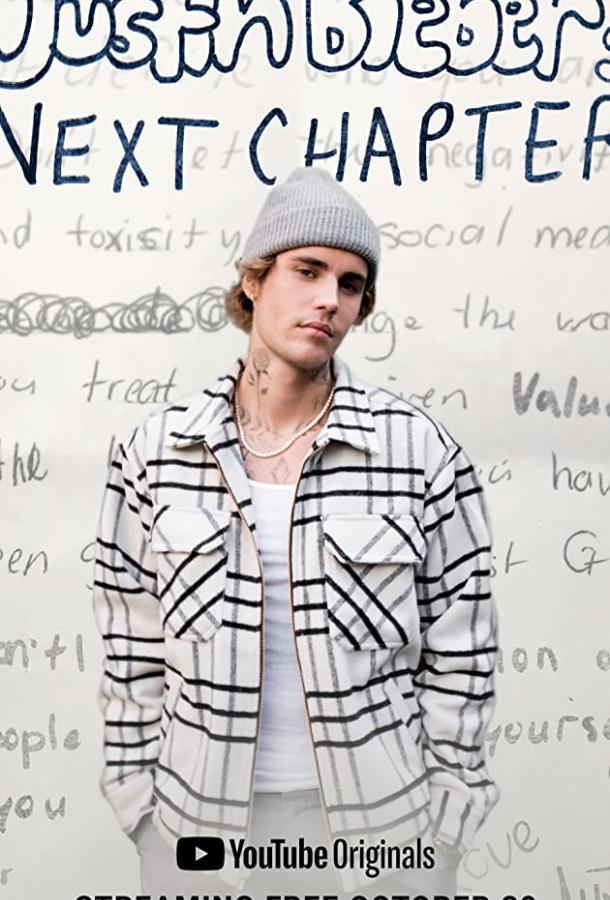 Сериал Джастин Бибер: Следующая глава (2020) смотреть онлайн 1 сезон