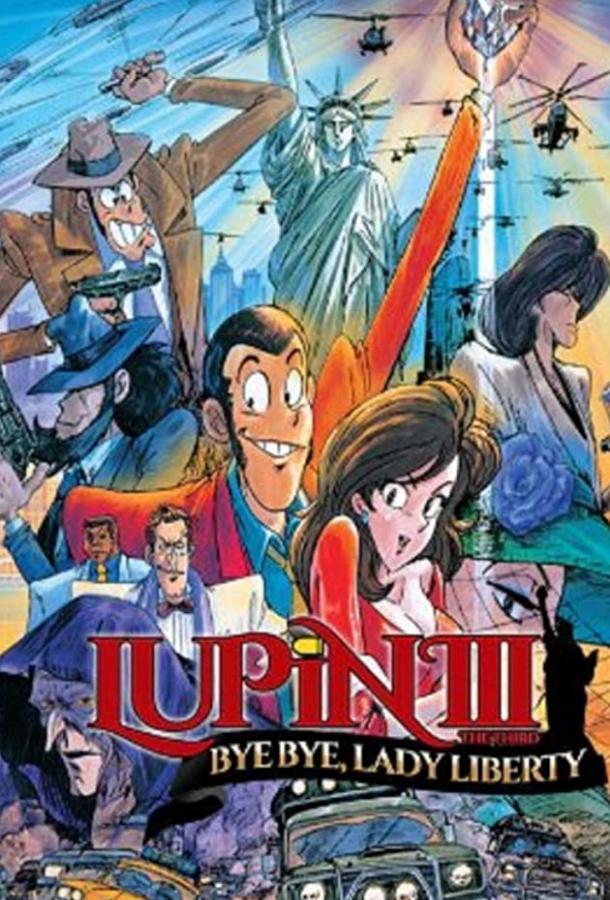 Люпен III: Похищение статуи Свободы / Rupan sansei: Bai bai ribatî kiki ippatsu! (1989)