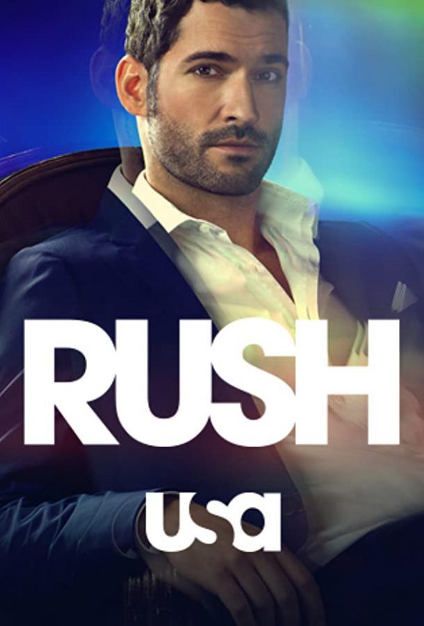 Раш / Rush (2014)