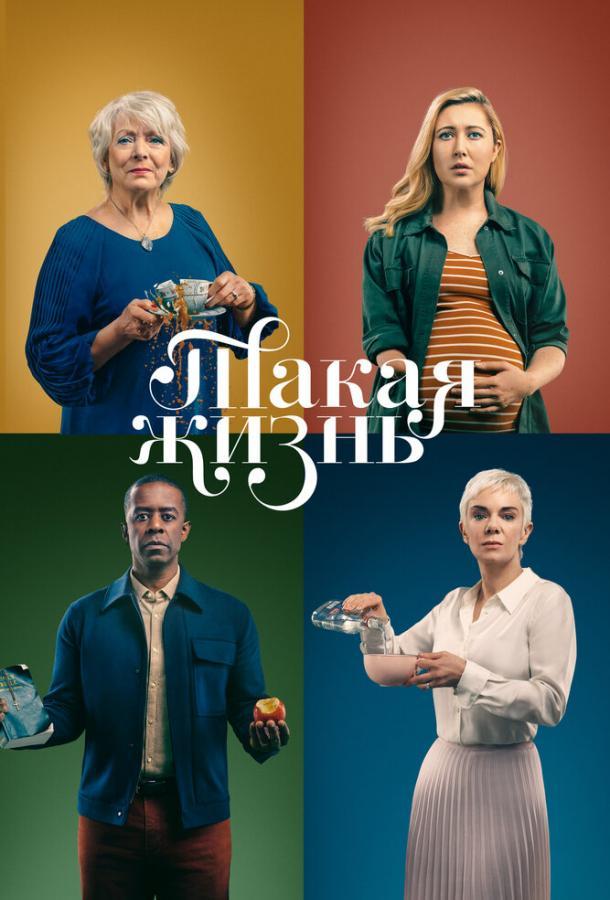 Такая жизнь / Life (2020) смотреть онлайн 1 сезон