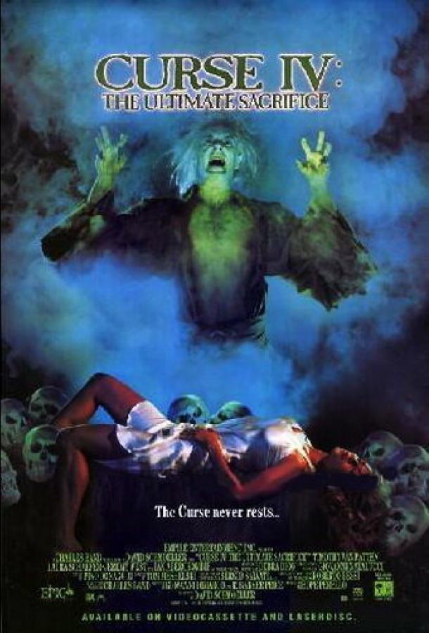 Катакомбы / Catacombs (1988)