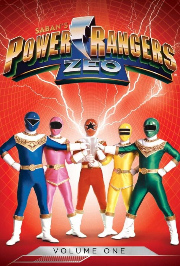 Могучие рейнджеры 4: Зео