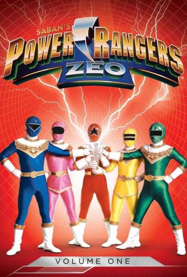 Могучие рейнджеры 4: Зео / Power Rangers Zeo (1996)
