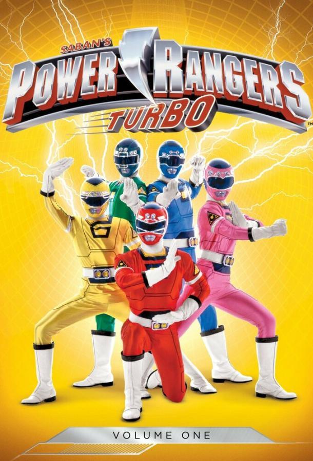 Могучие рейнджеры 5: Турбо / Power Rangers Turbo (1997)