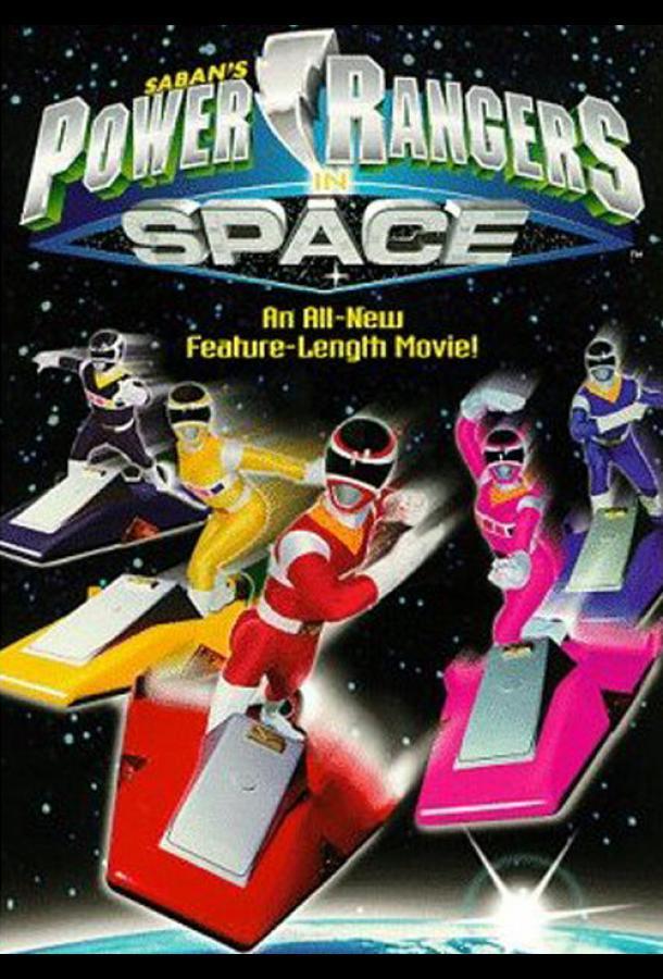 Могучие рейнджеры 6: В космосе / Power Rangers in Space (1998)