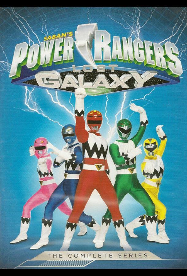 Могучие рейнджеры 7: Потерянная галактика / Power Rangers Lost Galaxy (1999)