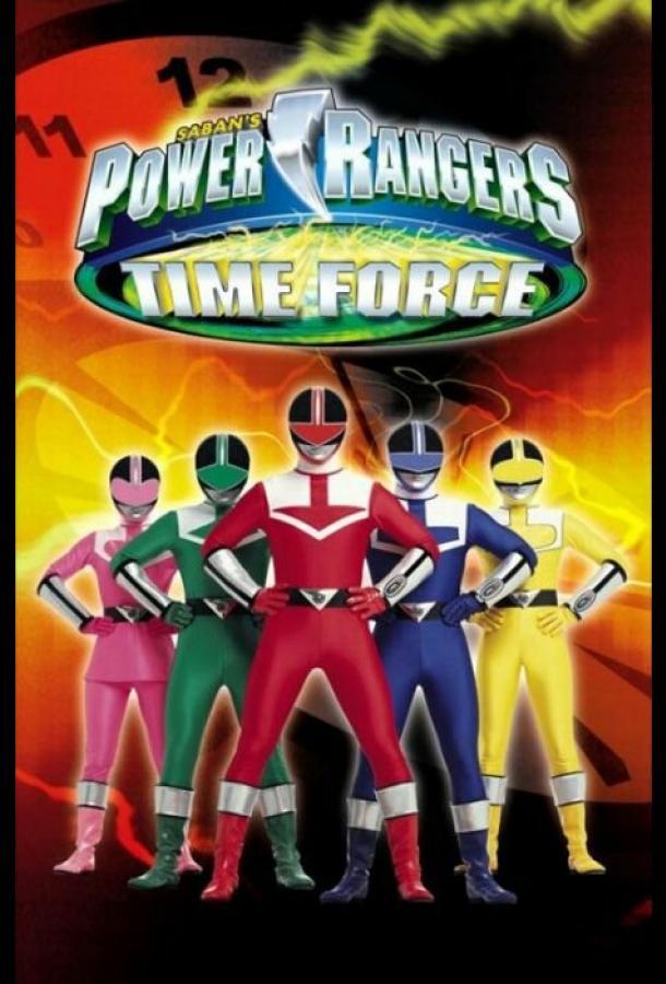 Могучие рейнджеры 9: Патруль времени / Power Rangers Time Force (2001)
