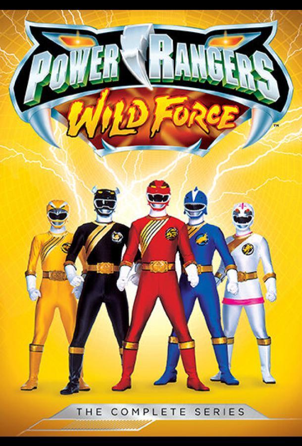 Могучие рейнджеры 10: Дикий мир / Power Rangers Wild Force (2002)