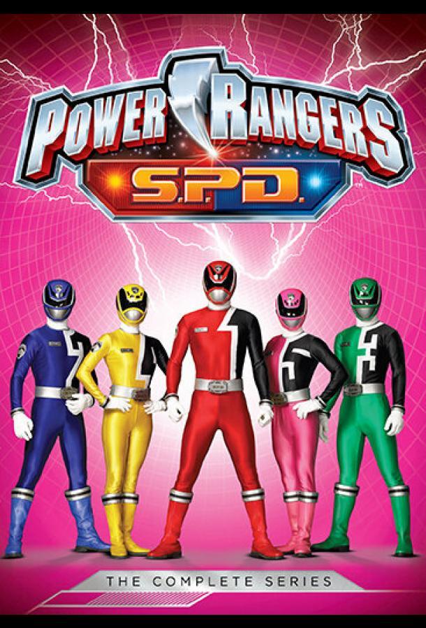 Могучие рейнджеры 13: Космический патруль Дельта / Power Rangers S.P.D. (2005)