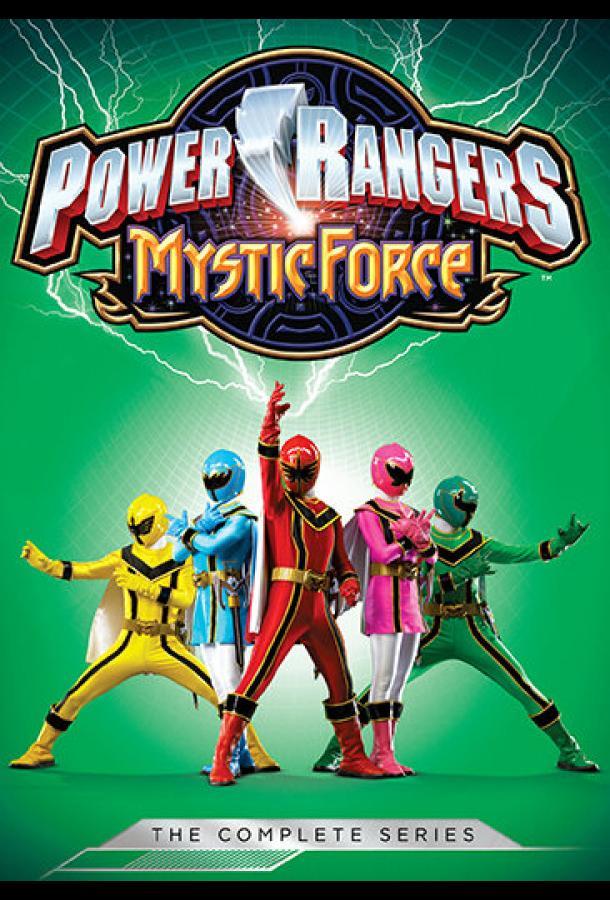 Могучие рейнджеры 14: Мистическая сила / Power Rangers Mystic Force (2006)
