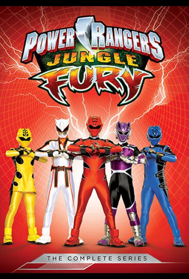 Могучие рейнджеры 16: Ярость джунглей / Power Rangers Jungle Fury (2008)